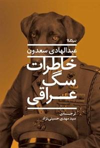 خاطرات سگ عراقی