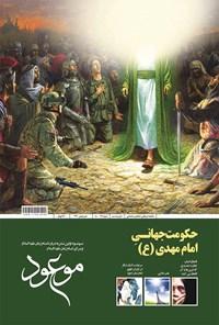 ماهنامه موعود ـ شماره ۱۷۹ و ۱۸۰ ـ دی و بهمن ۹۴