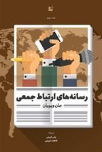 رسانههای ارتباط جمعی (جلد دوم)