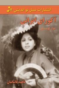 آگورای ایرانی؛ هزارگونه سخن