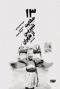 ۱۳ حکایت شیرین از طهران