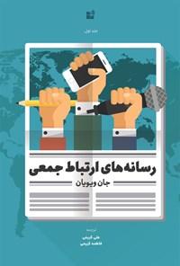 رسانههای ارتباط جمعی (جلد اول)