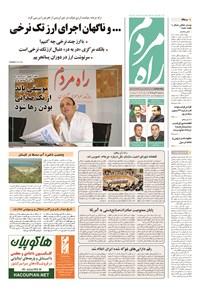 راه مردم - ۱۳۹۴ سه شنبه ۳۰ تير