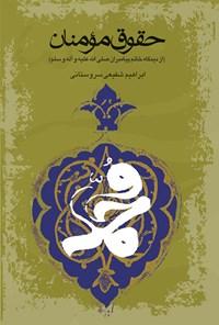 حقوق مومنان از دیدگاه خاتم پیامبران (ص)