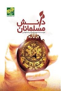 دانش مسلمانان