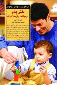 کلیدهای تربیت کودکان و نوجوانان؛ نقش پدر در مراقبت و تربیت کودک