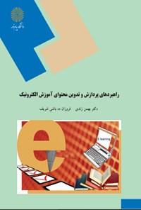 راهبردهای پردازش و تدوین محتوای آموزش الکترونیک