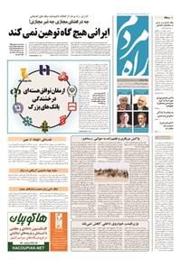راه مردم - ۱۳۹۴ چهارشنبه ۳۱ تير