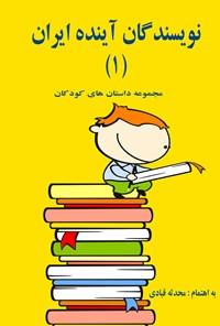 نویسندگان آینده ایران (جلد اول)