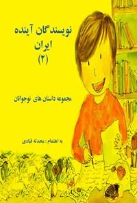 نویسندگان آینده ایران (جلد دوم)