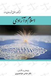 فرهنگنامه حقوق بشر اسلامی (جلد ششم: اسلام و آزادی)