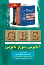 GBS آناتومی - نورو آناتومی: آناتومی گری برای دانشجویان، اطلس آناتومی نتر، آناتومی بالینی اسنل; همراه با آخرین آزمونهای علوم پایه پزشکی و دندانپزشکی