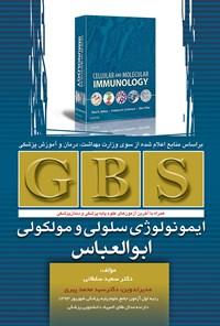 GBS ایمونولوژی سلولی و مولکولی ابوالعباس; به همراه با آخرین آزمون های موضوعی