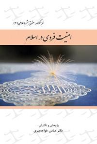 فرهنگنامه حقوق بشر اسلامی؛ اسلام و امنیت فردی (جلد چهارم)