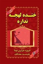 خنده لهجه نداره: ماجراهای دلنشین یک خانواده ایرانی مقیم امریکا