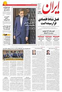 ایران - ۱۳۹۴ پنج شنبه ۱ مرداد