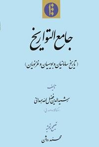 جامع التواریخ (تاریخ سامانیان، بویهیان و غزنویان)