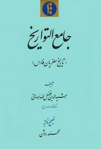 جامع التواریخ (تاریخ سلغریان فارس)