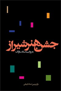 جشن هنر شیراز: به روایت اسناد ساواک