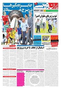 ایران ورزشی - ۱۳۹۴ شنبه ۳ مرداد