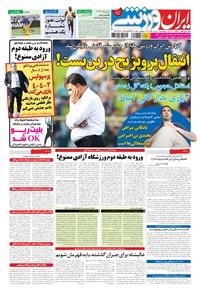 ایران ورزشی - ۱۳۹۴ يکشنبه ۴ مرداد