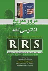 RRS مرور سریع آناتومی تنه (آناتومی گری برای دانشجویان، اطلس آناتومی نتر، آناتومی بالینی اسنل)
