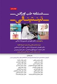 دستنامه طب اورژانس تینتینالی