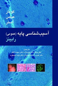 آسیب شناسی پایه رابینز (عمومی)