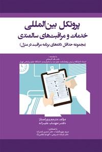 پروتکل بینالمللی خدمات و مراقبتهای سالمندی