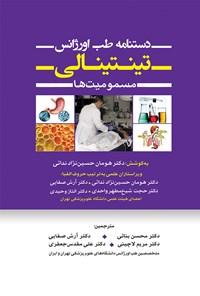 دستنامه طب اورژانس تینتینالی (جلد ۵)
