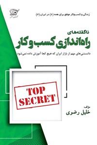 ناگفتههای راهاندازی کسبوکار در ایران (دانستنیهای مهم، از بازار کار در ایران، که هیچ کجا آموزش دادهنمیشود)