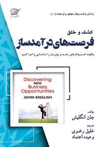 کشف و خلق فرصتهای درآمدساز