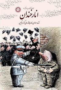 انار خندان؛ اشعار مولوی و کاریکاتورهای کوزوبوکین