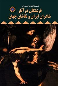 فرشتگان در آثار شاعران ایران و نقاشان جهان