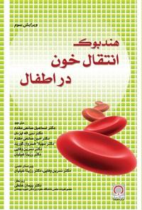 هندبوک انتقال خون