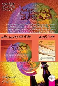 کتاب جامع نقشه برداری (جلد دوم)