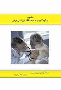 مشاوره با کودکان مبتلا به مشکلات پزشکی مزمن