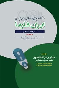 ایران فارما؛ داروهای گیاهی