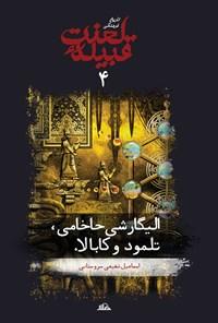 تاریخ فرهنگی قبیلهی لعنت (جلد چهارم: الیگارشی حاخامی، تلمود و کابالا)