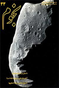 نجوم-شماره ۳۳- خرداد۱۳۷۳