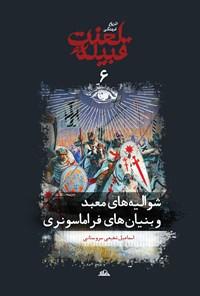 تاریخ فرهنگی قبیلهی لعنت، جلد ششم: (شوالیههای معبد و بنیانهای فراماسونری)