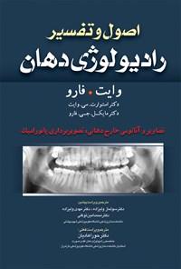 اصول و تفسیر رادیولوژی دهان-وایت فارو 2014 (ویراست هفتم)؛ تصاویر و آناتومی خارج دهانی، تصویربرداری پانورامیک