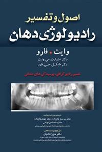 اصول و تفسیر رادیولوژی دهان-وایت فارو 2014 (ویراست هفتم)؛ تفسیر رادیو گرافی، پوسیدگیهای دندانی