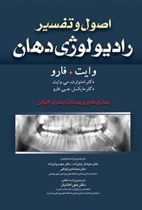 اصول و تفسیر رادیولوژی دهان-وایت فارو 2014 (ویراست هفتم)؛ بیماریهای پریودنتال، بیماریهای التهابی