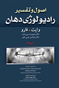 اصول و تفسیر رادیولوژی دهان-وایت فارو 2014 (ویراست هفتم)؛ تروما