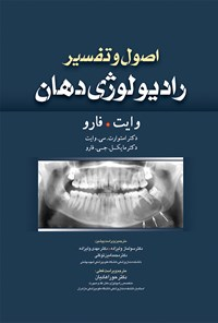 اصول و تفسیر رادیولوژی دهان وایت و فارو (ویراست هفتم)