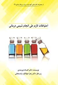 احتیاطات لازم طی انجام شیمیدرمانی