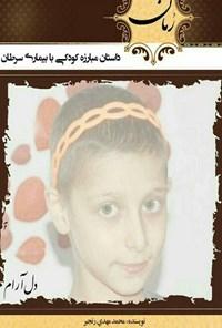 دلآرام (داستان مبارزهی کودکی با بیماری سرطان)