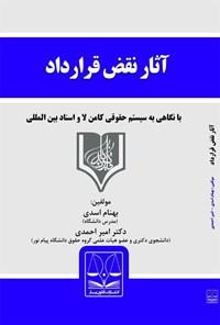آثار نقض قرارداد در حقوق ایران (با نگاهی به قانون انگلیس و اسناد بین المللی)