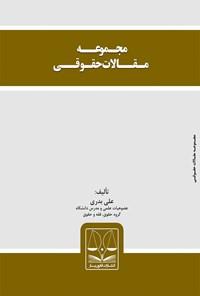 مجموعه مقالات حقوقی تألیف علی بدری